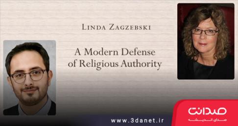 سلسله جلسات شرحی بر مقاله «دفاعیهای مدرن از آتوریته دینی»