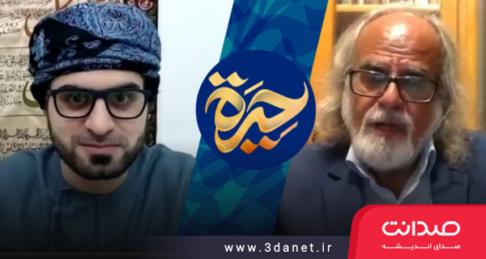 عرفان شرقی و تصوف اسلامی در گفتگو با مصطفی ملکیان