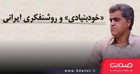«خودبنیادی» و روشنفکری ایرانی؛ نظام بهرامی کمیل